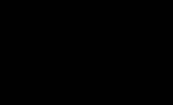 法人様・事業者様専門宅配弁当 デリシャステイクWEBストア【東海】